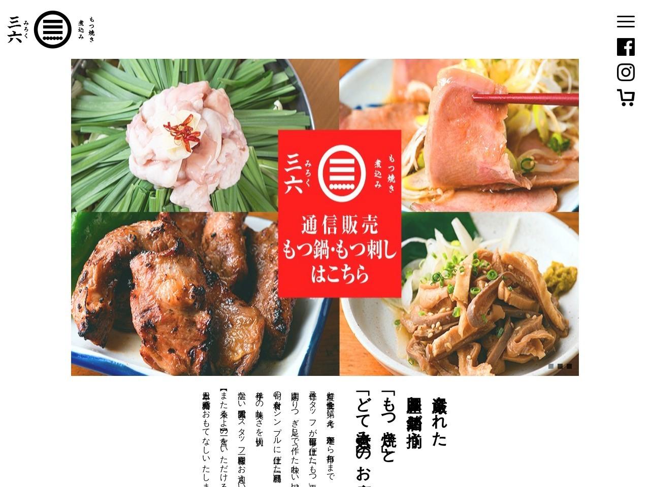 もつ焼き煮込み三六/赤坂店
