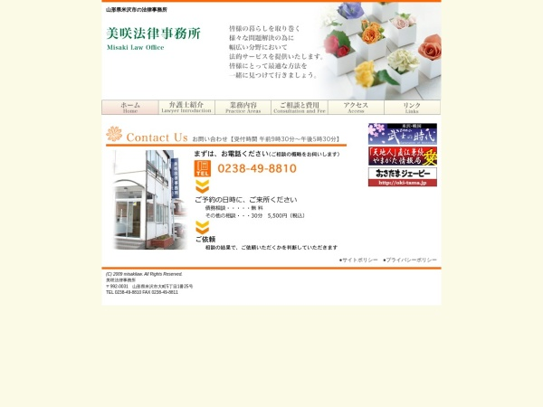 http://misakilaw.jp/