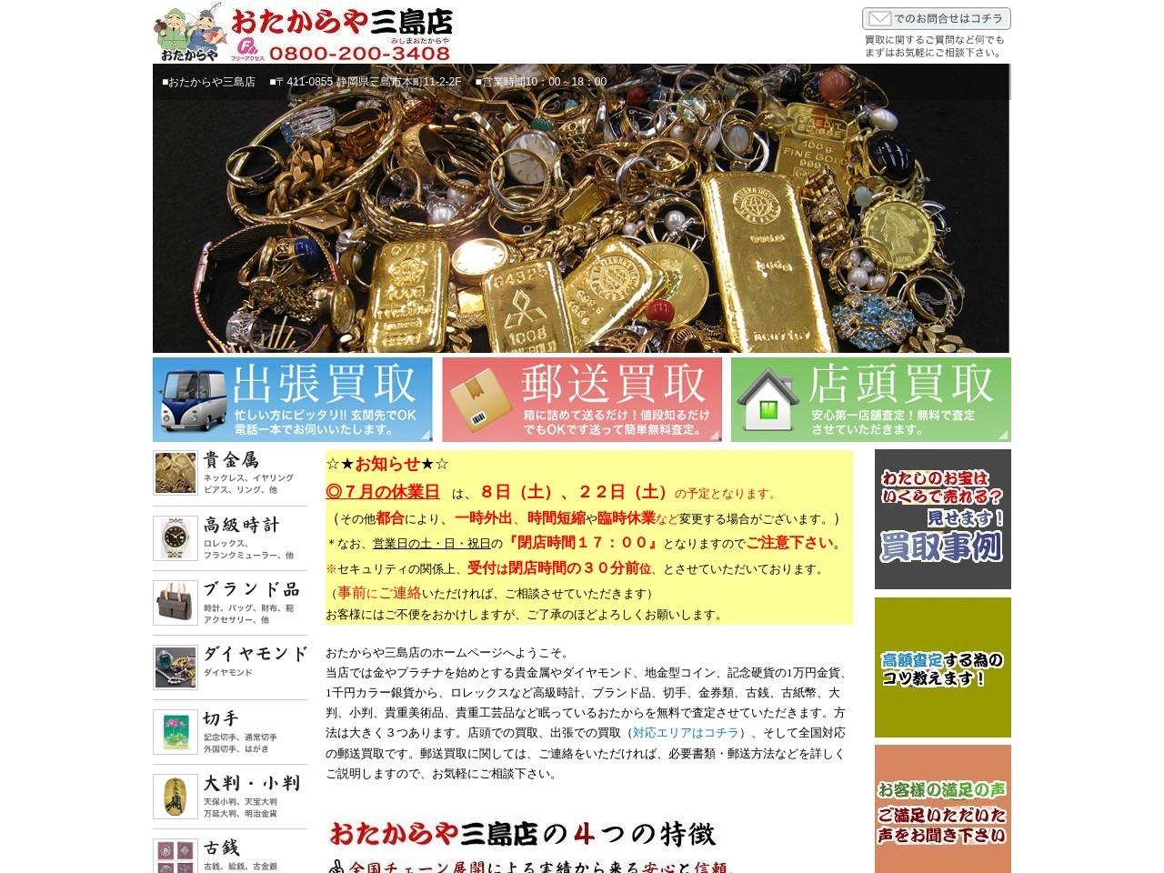 金 プラチナ 貴金属 ブランド品 時計 買取 【おたからや三島店】