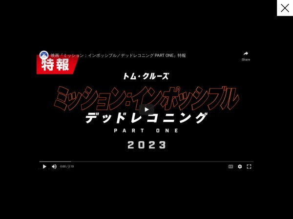 http://missionimpossible.jp/