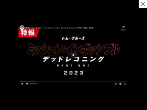 http://missionimpossible.jp
