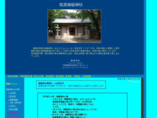 Screenshot of mitakejinjya.okunohosomichi.net