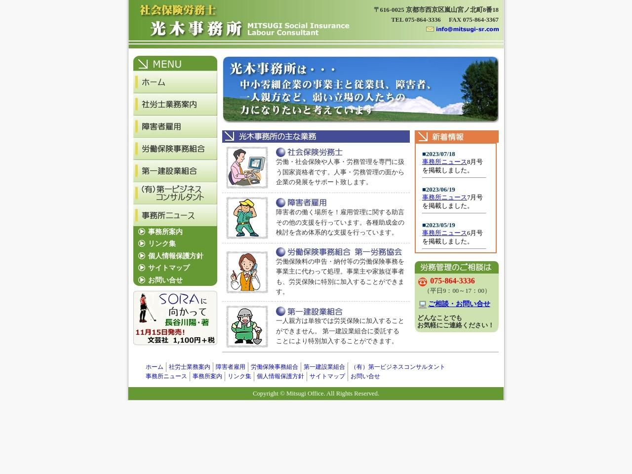 光木社会保険労務士事務所