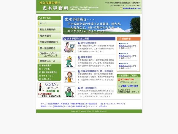 Screenshot of mitsugi-sr.com