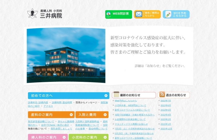 Screenshot of mitsui-hospital.net