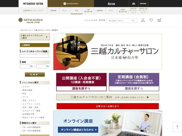 Screenshot of mitsukoshi.mistore.jp