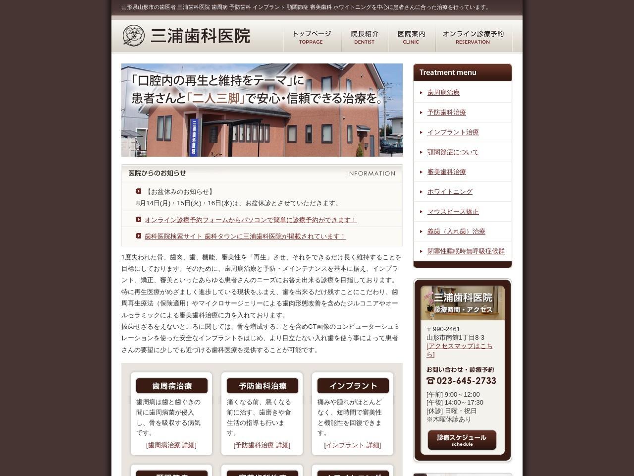 三浦歯科医院 (山形県山形市)