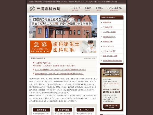 Screenshot of miura-dc.jp