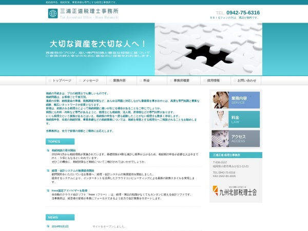 http://miuramasamichi-zeirishijimusho.com