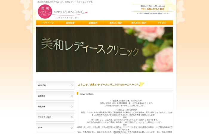 Screenshot of miwa-lc.com