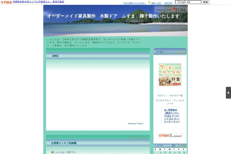 Screenshot of miwamoku.ti-da.net