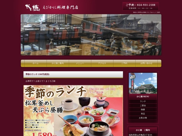 Screenshot of miyabigroup.jp