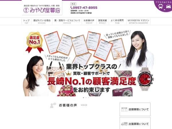 Screenshot of miyabiya7.com
