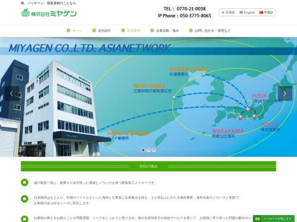 Screenshot of miyagen8.co.jp