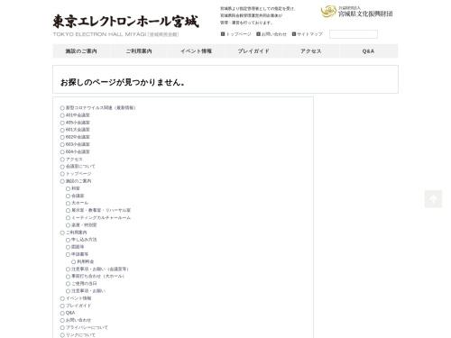Screenshot of miyagi-hall.jp