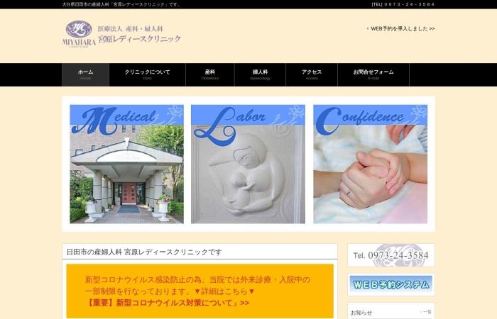 Screenshot of miyahara-lc.com