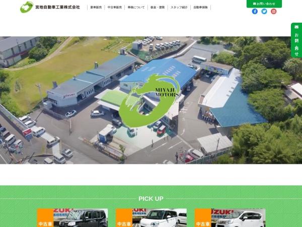 Screenshot of miyajicar.net