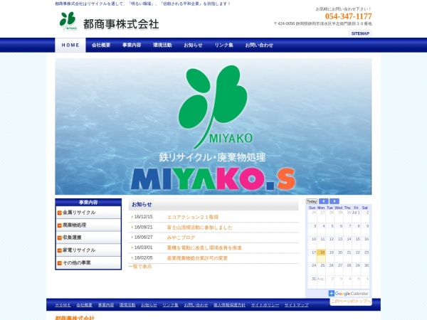 Screenshot of miyakoshoji.jp