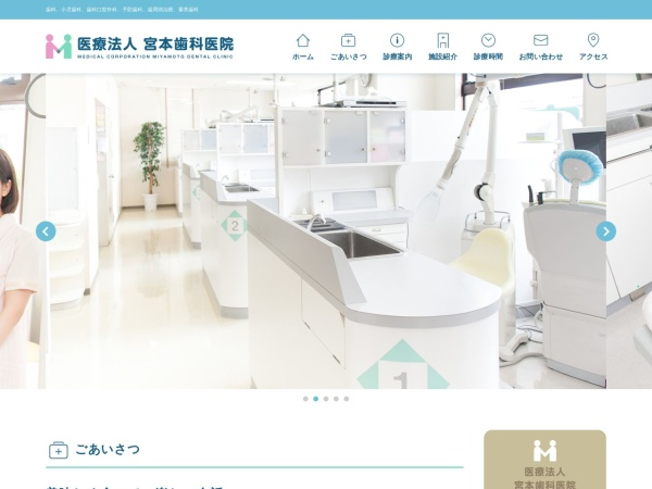 Screenshot of miyamoto-dc.com