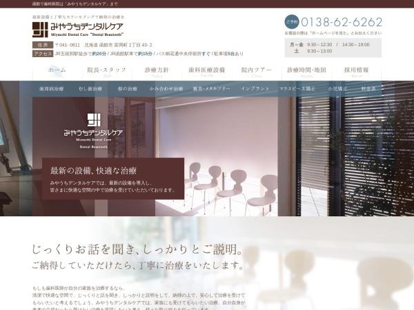 http://miyauchi-dc.jp/