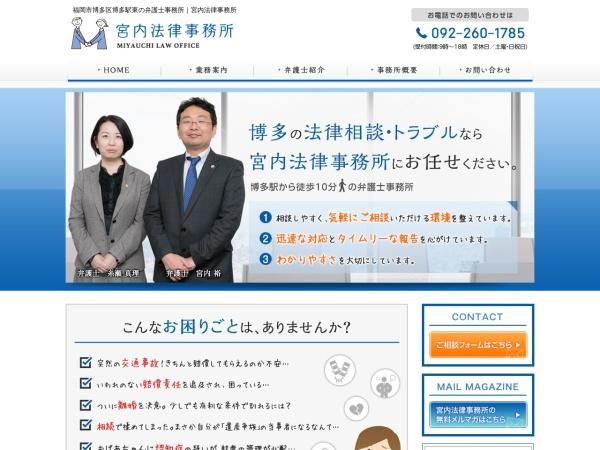 http://miyauchi-law.jp/