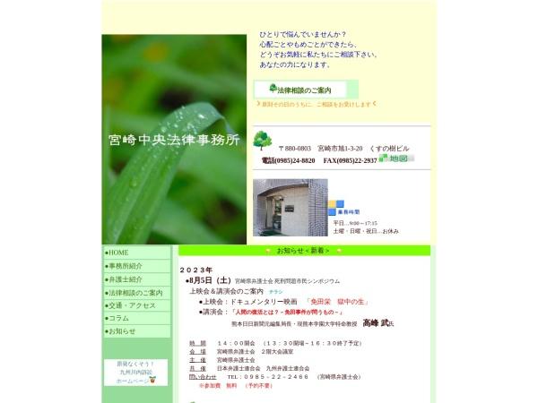 Screenshot of miyazakichuo-lo.a.la9.jp