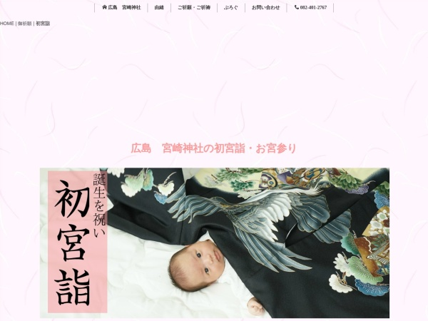 http://miyazakijinja.shakunage.net/kigan/hatumiya.html