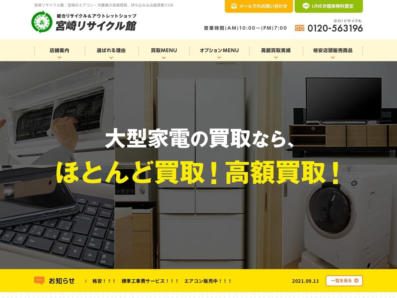 【宮崎リサイクル館】 総合リサイクル&アウトレットショップ