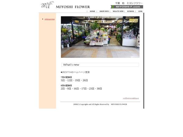 Screenshot of miyoshi-f.com
