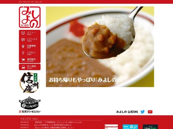 Screenshot of miyoshino-sapporo.jp