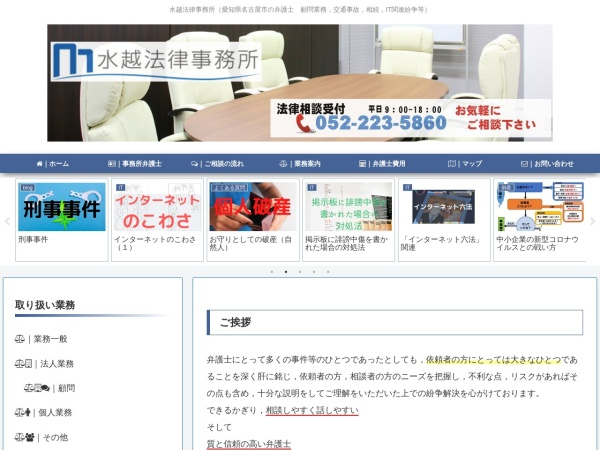 Screenshot of mizukoshi.org