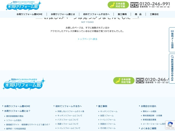 Screenshot of mizumawari-reformkan.com