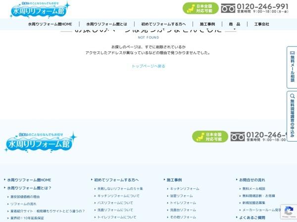 http://mizumawari-reformkan.com/member/osaka/000244.php