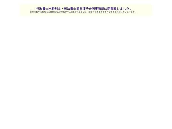 http://mizuno-office.jp