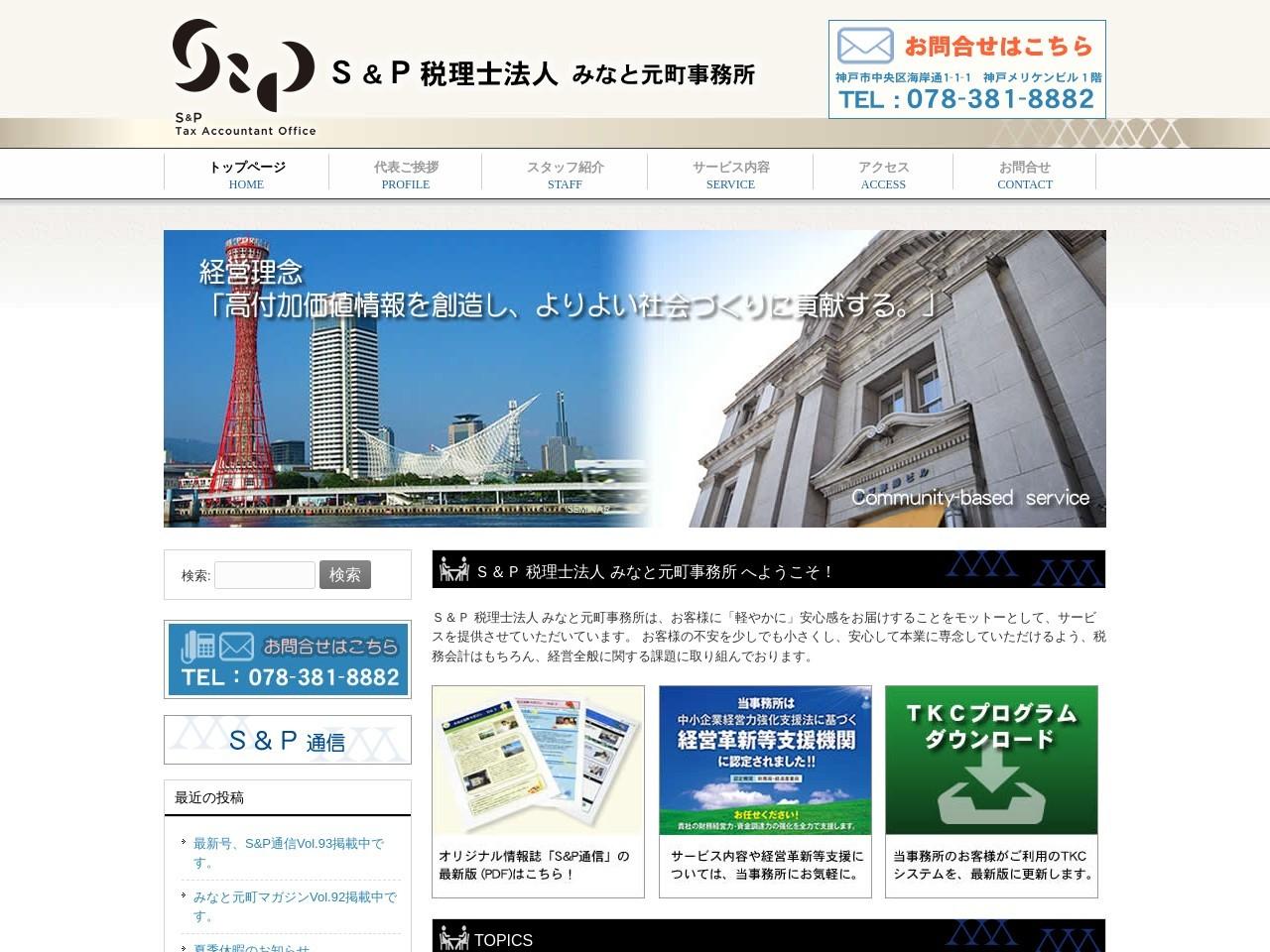 みなと元町会計事務所(税理士法人)