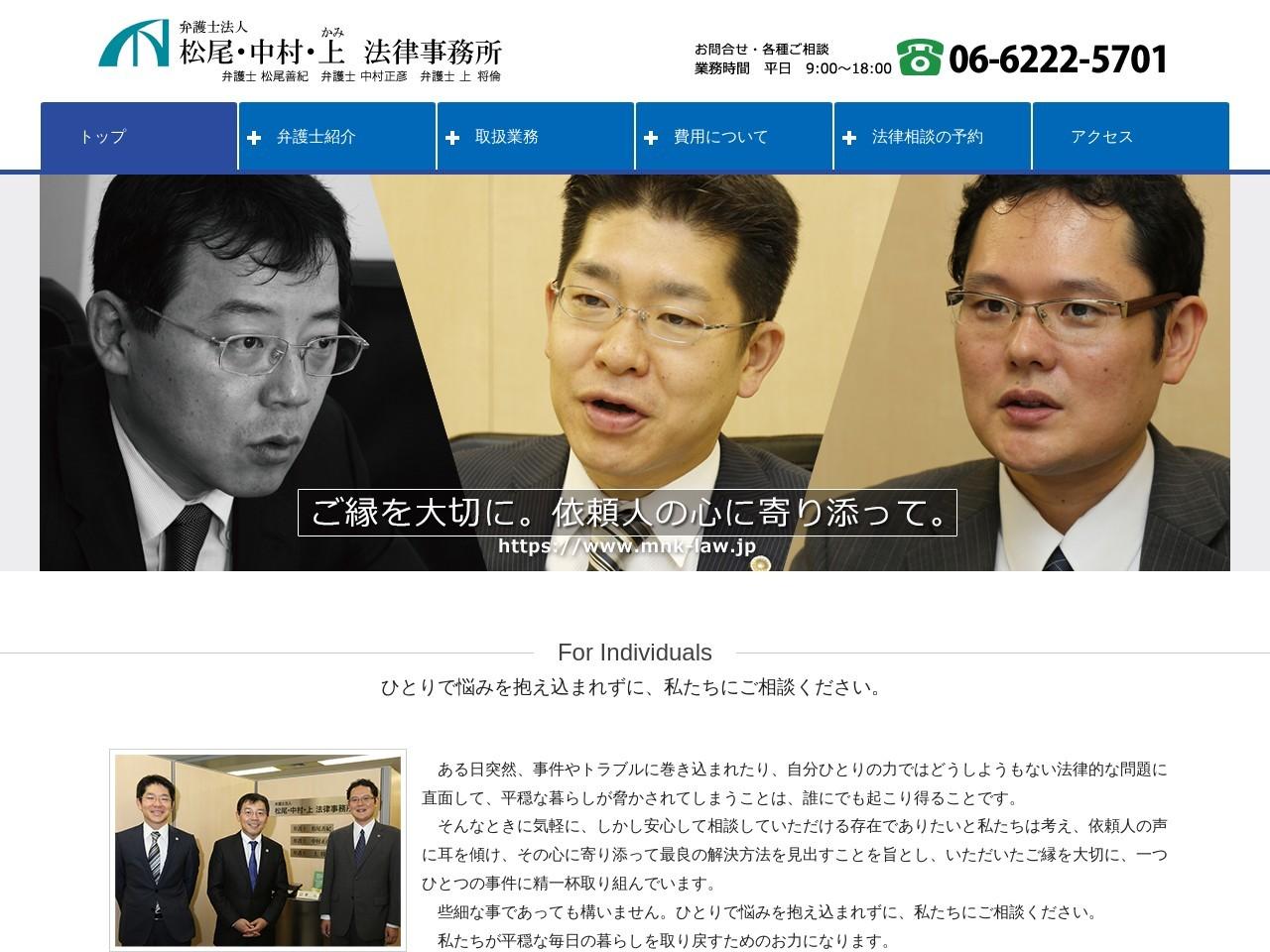 松尾・中村・上法律事務所(弁護士法人)