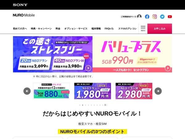 http://mobile.nuro.jp/0sim/
