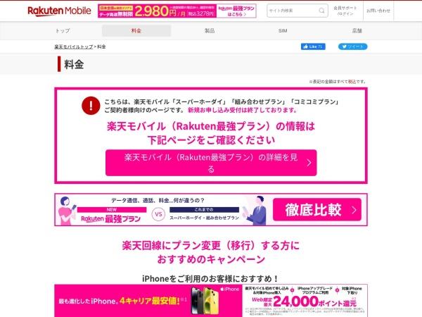 http://mobile.rakuten.co.jp/fee/?l-id=header_pc_fee