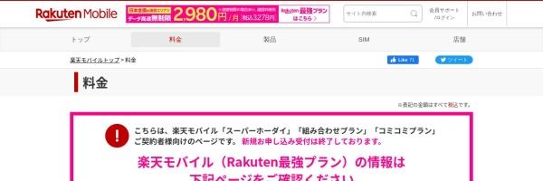 Screenshot of mobile.rakuten.co.jp