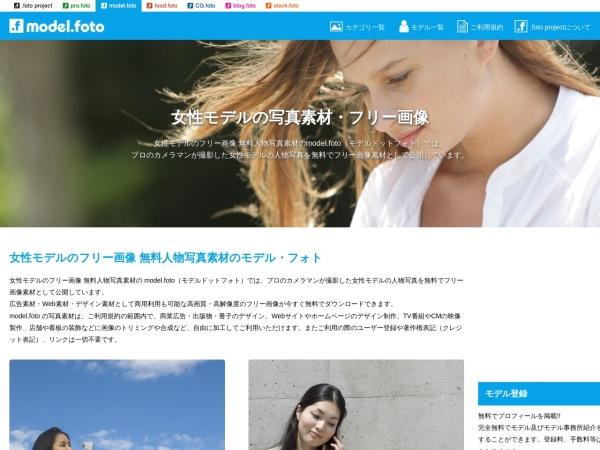 http://model.foto.ne.jp/
