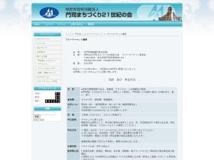http://moji21c.moji-retro.com/modules/act/index.php?content_id=1