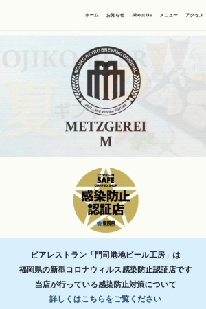 Screenshot of mojibeer.ntf.ne.jp