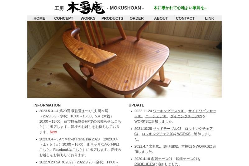 Screenshot of mokushoan.com
