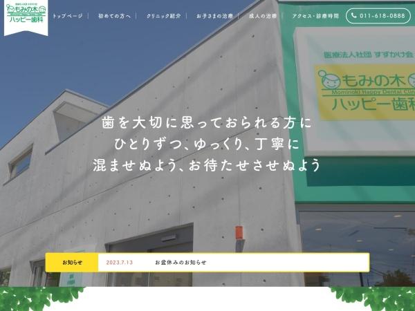 Screenshot of mominoki-happy.com