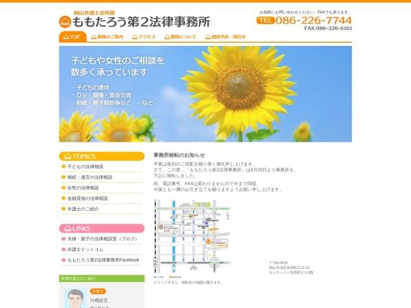 http://momo2-law.jp/