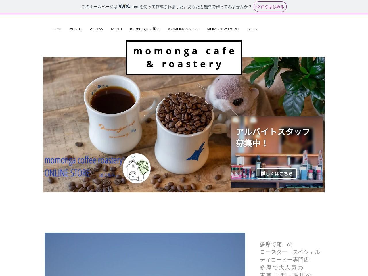 モモンガカフェ&ロースタリー