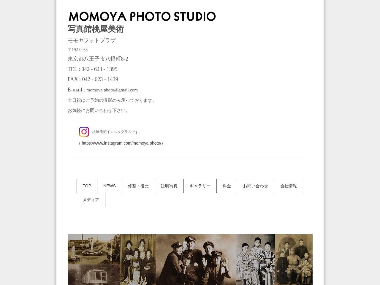 モモヤフォトスタジオ
