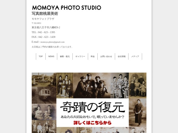Screenshot of momoyaphoto.com