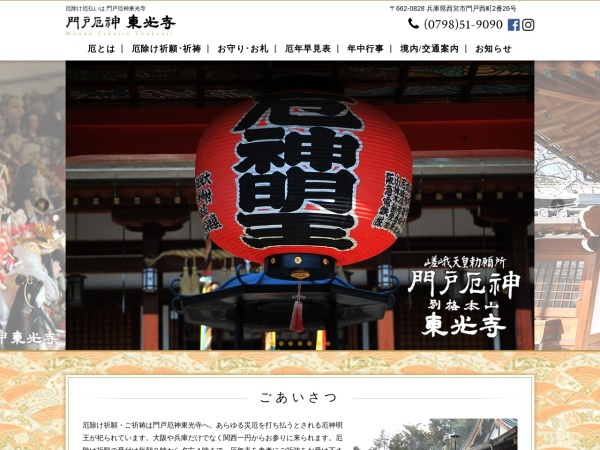 http://mondoyakujin.or.jp/