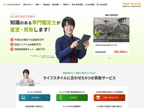 Screenshot of monobank.jp